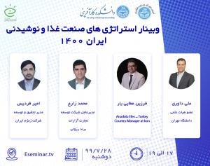 وبینار استراتژی های صنعت غذا و نوشیدنی ایران 1400