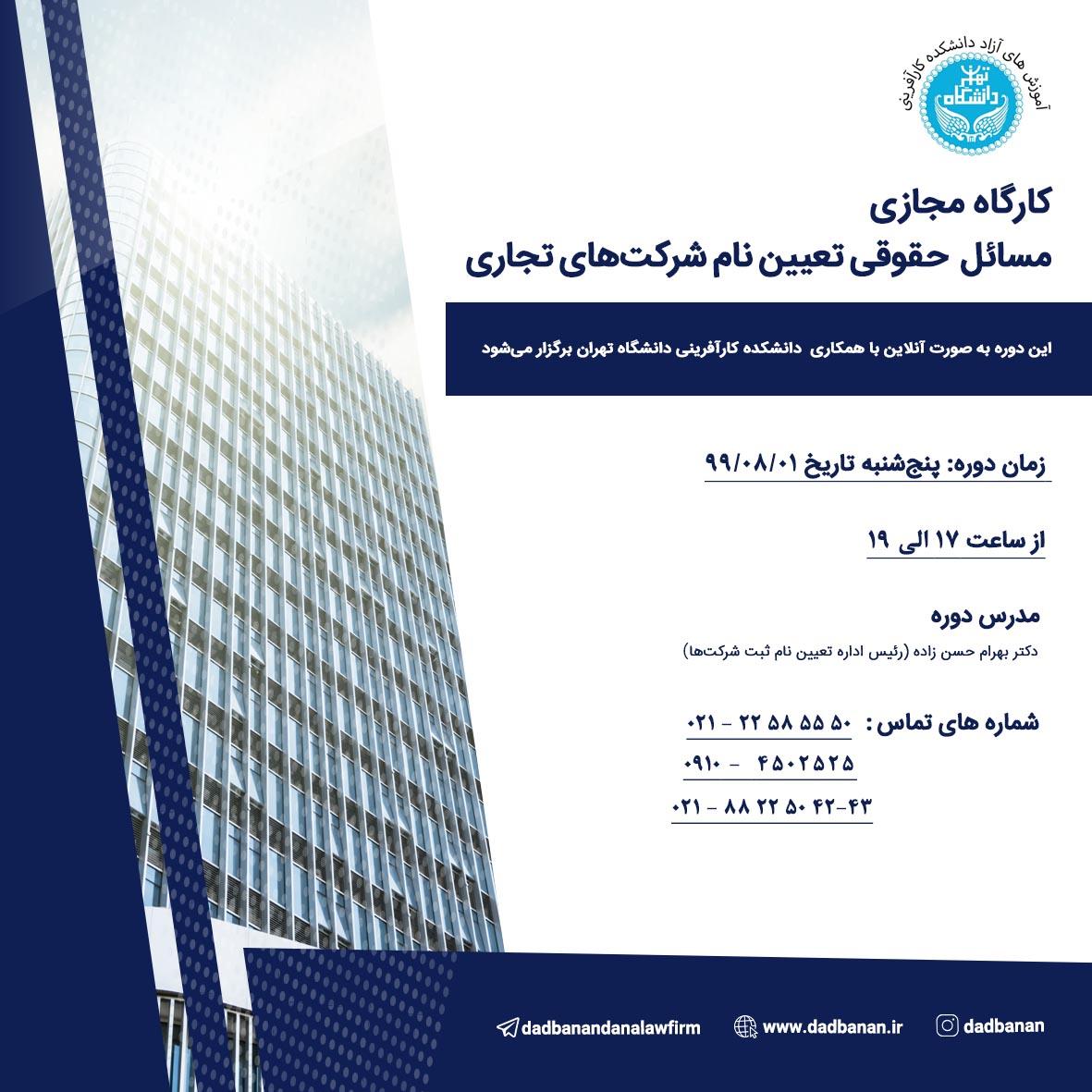 مسائل حقوقی تعیین نام ثبت شرکت های تجاری