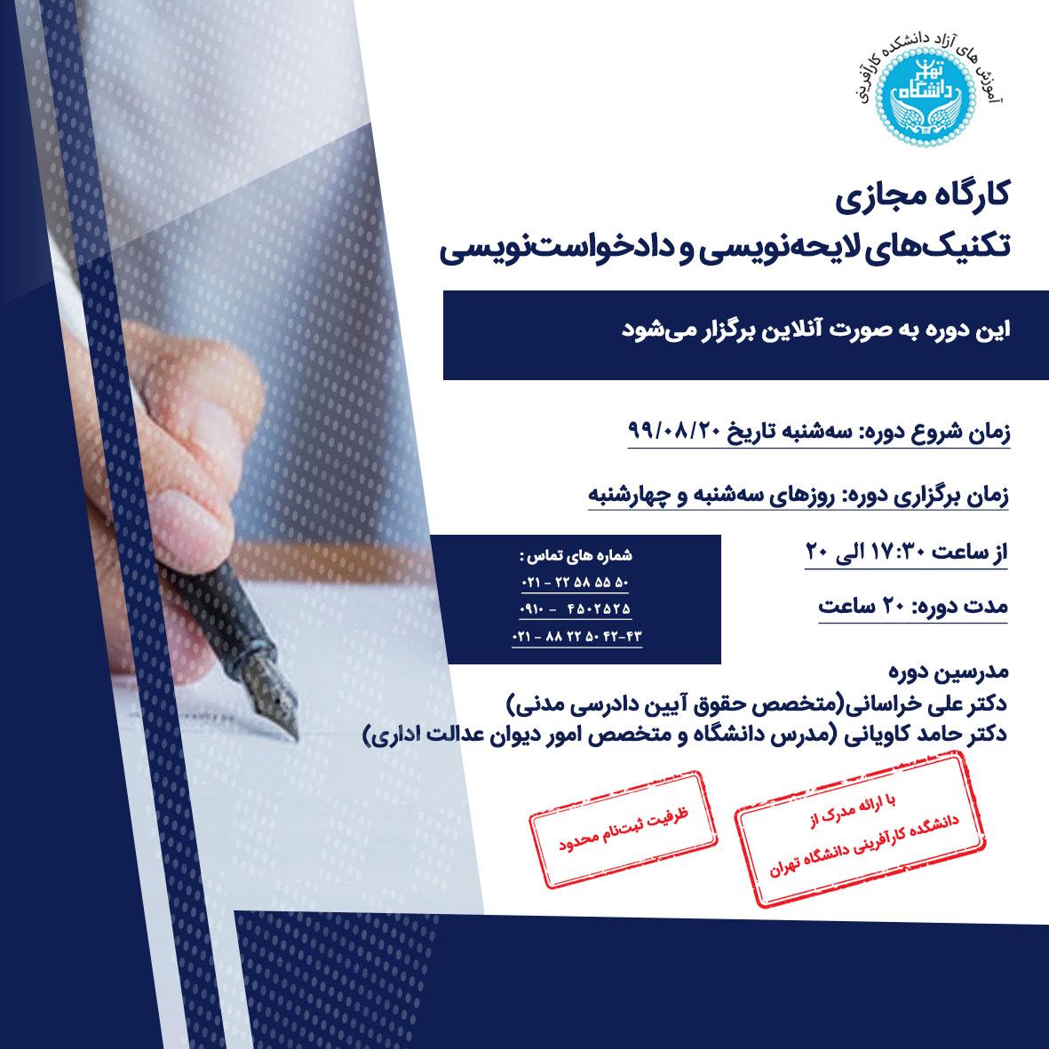 کارگاه های مکمل مهارت افزایی حقوقی