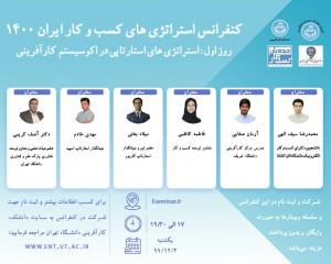 کنفرانس استراتژی های کسب وکار ایران 1400، روز اول:استراتژی های استارتاپی در اکوسیستم  کارآفرینی