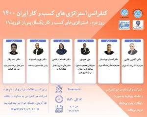 کنفرانس استراتژی های کسب و کار ایران 1400، روز دوم: استراتژی های کسب و کار یکسال پس از کووید19