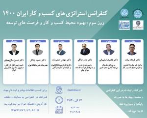 کنفرانس استراتژی های کسب وکار ایران1400، روز سوم:بهبود محیط کسب و کار و فرصت های توسعه