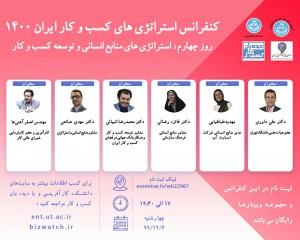 کنفرانس استراتژی های کسب و کار ایران 1400، روز چهارم: ستراتژی های منابع انسانی و توسعه کسب و کار