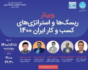 وبینار استراتژی ها و ریسک های ایران1400
