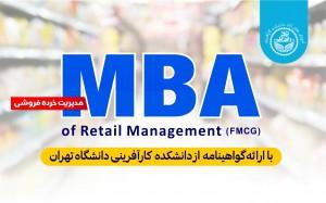 مدیریت خرده فروشی با رویکرد محصولات مصرفی تند گردش(FMCG)